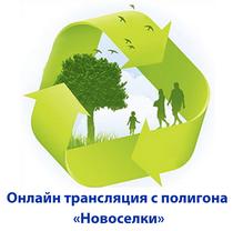 Онлайн трансляция с полигона Новоселки